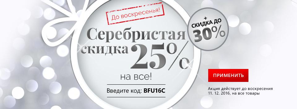 Stříbrná sleva 25 %