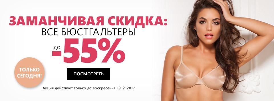 Podprsenky 55 %