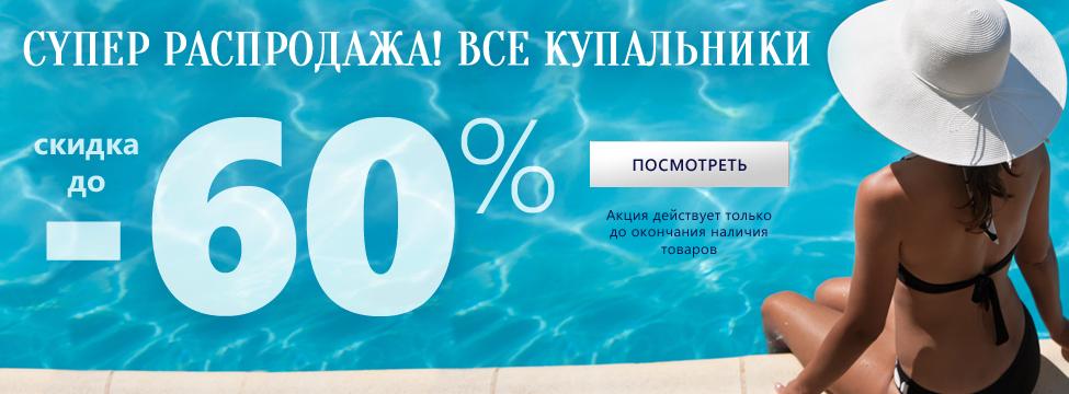 Plavky 60%