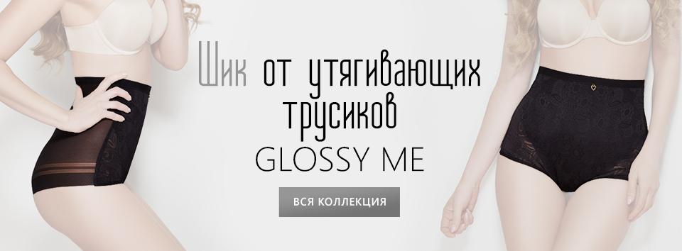 Stahovací Glossy Me