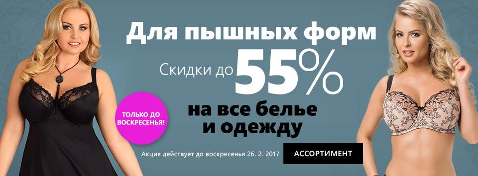 Plné tvary 55 %