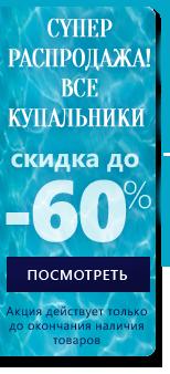 plavky 60 % - výprodej