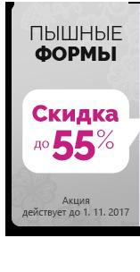 Plné tvary až -55 %