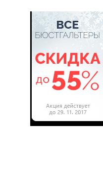 Celá nabídka podprsenek sleva až 55 %.