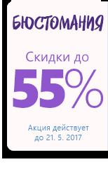Podprsenky až s -55% slevou