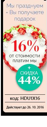16 let = 16 % sleva.
