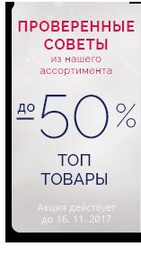 Top produkty až 33 %