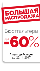 Velký výprodej podprsenek: až -60 %