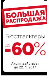 Velký výprodej podprsenek: až -60 %