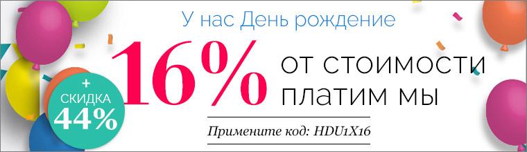 16 let = 16 % sleva