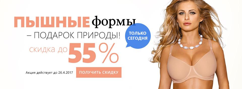 Plné tvary -55 %