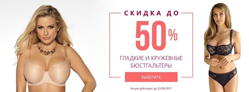 Бюстгальтеры -50 %