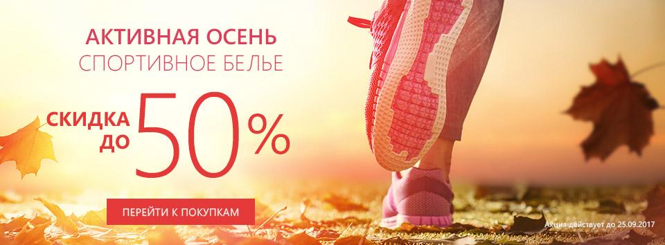 Спортивная одежда - 50 %