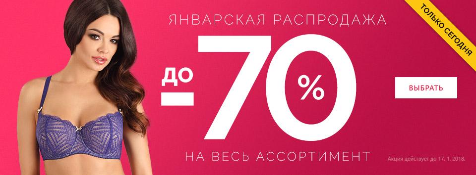 Výprodej -70 %