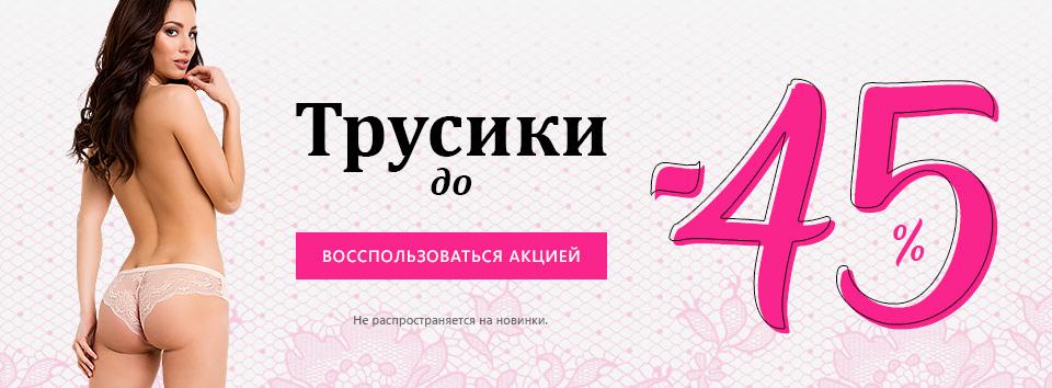 Трусики -45 %