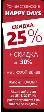 Скидка 55% на любой заказ