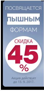 Скидка на пышные формы до -45 %
