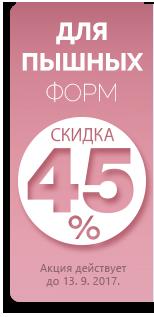Скидка на пышные формы до -50 %