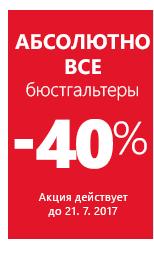 Все бюстгальтеры -40 %.