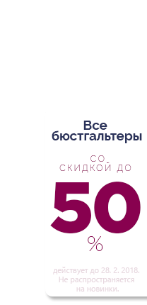 Все бюстгальтеры до -50 %.