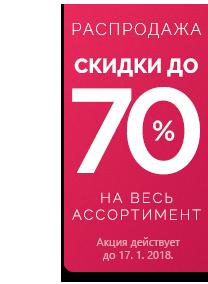 Скидки до 70 %!