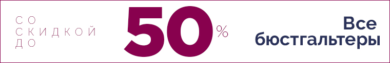 Бюстгальтеры до -50 %.