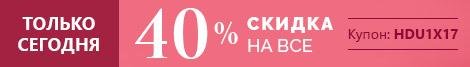 Kupon -40 %